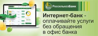 """""""Интернет - банк"""" АО """"Россельхозбанк"""""""
